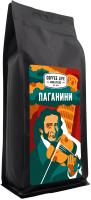 Кофе в зернах Coffee Life Roasters Паганини / 1210 (1кг) -