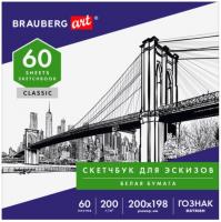 Альбом для рисования Brauberg Art Classic / 105909 -
