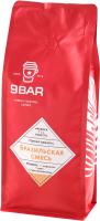 Кофе в зернах 9BAR Бразильская смесь 70% Арабика 30% Робуста (1кг) -
