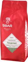 Кофе в зернах 9BAR 100% Арабика Гондурас (1кг) -