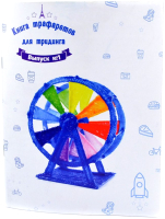 Трафареты для 3D-ручки Unid Книга-трафареты выпуск 1 / 3ding -