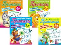 Комплект учебных пособий Книжный дом №3 Прописи для дошкольников -