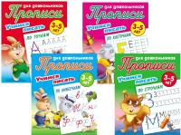Комплект учебных пособий Книжный дом №5 Прописи для дошкольников -
