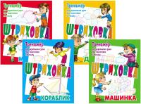 Комплект учебных пособий Книжный дом №10 Штриховка. Домик, кораблик, машинка, мотылек -