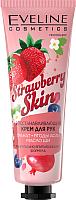Крем для рук Eveline Cosmetics Strawberry Skin восстанавливающий (50мл) -