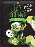 Маска для лица тканевая Berrisom Cocktail Recipe Mask Mojito (20г) -