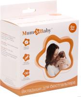 Прокладки для бюстгальтера Mum&Baby 4641001 (30шт) -