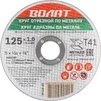 Отрезной диск Волат 90125-10 -