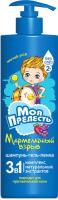 Шампунь-гель детский Моя Прелесть Мармеладный взрыв 3в1 (500мл) -