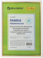 Рамка Brauberg HIT2 / 390949 (белый с золотом) -
