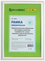 Рамка Brauberg HIT3 / 390983 (белый с двойной позолотой) -