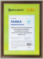 Рамка Brauberg HIT3 / 390986 (красное дерево с двойной позолотой) -