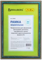 Рамка Brauberg HIT3 / 390987 (зеленый мрамор с двойной позолотой) -