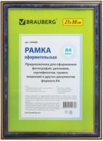 Рамка Brauberg HIT3 / 390988 (синий мрамор с двойной позолотой) -
