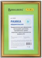 Рамка Brauberg HIT3 / 390990 (золото) -