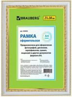 Рамка Brauberg HIT4 / 390992 (белый с двойной позолотой) -