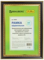 Рамка Brauberg HIT4 / 390993 (черный с двойной позолотой) -