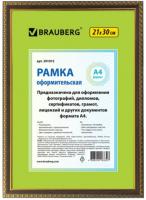 Рамка Brauberg HIT5 / 391072 (миндаль с двойной позолотой) -