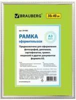 Рамка Brauberg HIT5 / 391082 (серебро с двойной позолотой) -