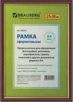 Рамка Brauberg Hit / 390024 (красное дерево с позолотой) -