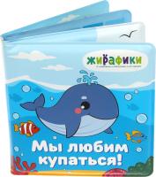 Игрушка для ванной Жирафики Мы любим купаться / 939830 -