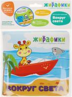 Игрушка для ванной Жирафики Книжка Вокруг света / 939832 -
