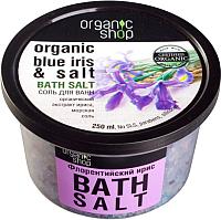 Соль для ванны Organic Shop Флорентийский ирис (250мл) -