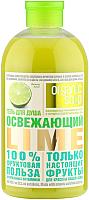 Гель для душа Organic Shop Освежающий Lime (500мл) -