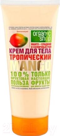 Купить Крем для тела Organic Shop, Тропический Mango (200мл), Россия