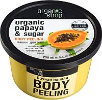Скраб для тела Organic Shop Сочная папайа (250мл) -