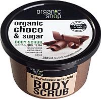 Скраб для тела Organic Shop Бельгийский шоколад (250мл) -