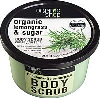 Скраб для тела Organic Shop Прованский лемонграсс (250мл) -