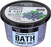 Соль для ванны Organic Shop Черничный йогурт (250мл) -