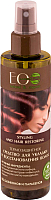 Спрей для укладки волос Ecological Organic Laboratorie Термозащитный для укладки восстановления волос (200мл) -