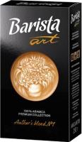 Кофе молотый Barista Art Бленд №1 / 10058 (250г ) -