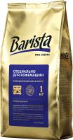 Кофе в зернах Barista Pro Crema / 7859 (1кг) -