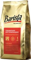 Кофе в зернах Barista Pro Speciale / 7919 (1кг) -