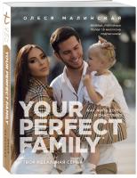 Книга Эксмо Your perfect family. Как жить долго и счастливо (Малинская О.) -