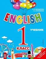 Учебник Эксмо ENGLISH. 1 класс. + компакт-диск MP3 (Верещагина И.) -