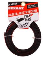 Кабель Rexant 2x0.25 / 01-6101-3-20 (20м, красный/черный) -