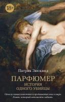 Книга Азбука Парфюмер. История одного убийцы (Зюскинд П.) -