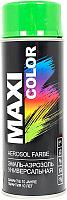 Эмаль Maxi Color 6018MX RAL 6018 (400мл, желто-зеленый) -