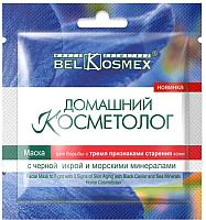 Маска для лица тканевая BelKosmex Домашний косметолог с черной икрой и морскими минералами (26г) -