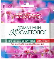 Патчи под глаза BelKosmex Домашний косметолог для кожи вокруг глаз (3г) -