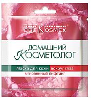 Патчи под глаза BelKosmex Домашний косметолог для кожи вокруг глаз мгновенный лифтинг (3г) -