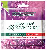 Патчи под глаза BelKosmex Домашний косметолог против мешков и темных кругов (3г) -