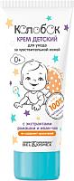 Крем детский BelKosmex Колобок для ухода за чувствительной кожей (80г) -