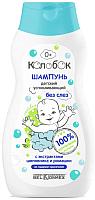 Шампунь детский BelKosmex Колобок успокаивающий без слез (300г) -