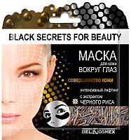 Патчи под глаза BelKosmex Black Secrrets for Beauty лифтинг с экстрактом черного риса (3г) -