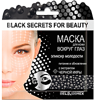 Патчи под глаза BelKosmex Black Secrets for Beauty эликсир молодости с экст-ом черной икры (3г) -